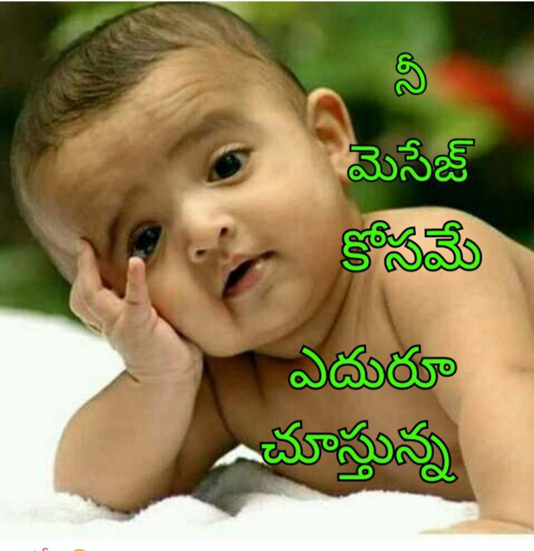 Pin By Monika Moni On Telugu Jokes Funny Baby Pictures Funny Pictures For Kids Work Quotes Funny