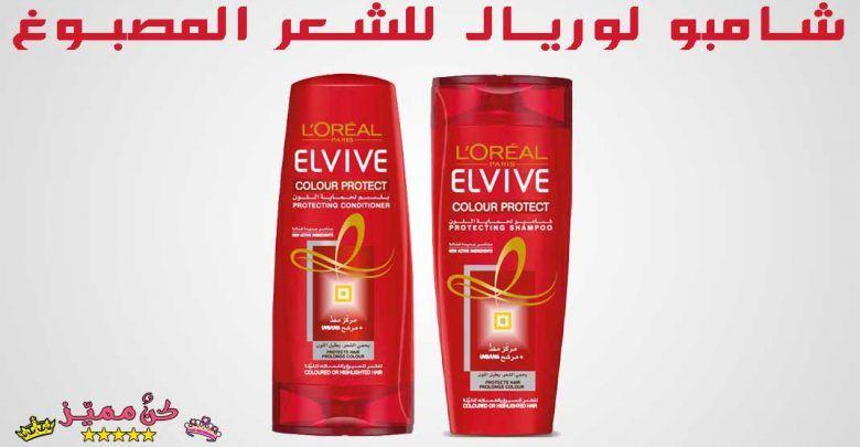 شامبو لوريال للشعر المصبوغ وحماية لون الصبغة لوريال الاحمر L Oreal Shampoofor Color And Color Protect Shampoo Bottle Dish Soap Bottle Shampoo