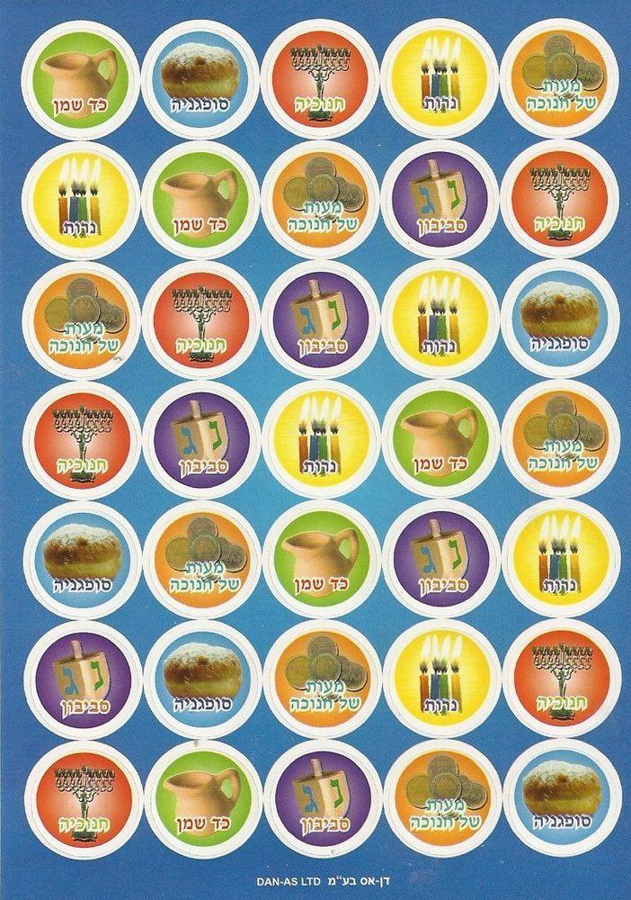 Little Round Hanukkah Symbol Stickers With Hebrew Jewish Holiday