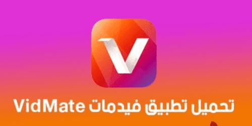تحميل رابط برنامج فيد ميت تنزيل Vidmate القديم الاصلي للايفون والكمبيوتر والاندرويد 2020 الاصفر Android Computer Iphone App