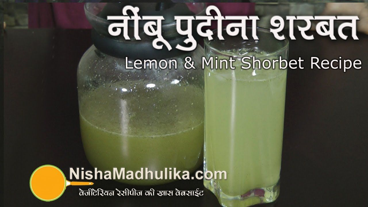 images How to Make Pudina Sharbat (Mint Juice)