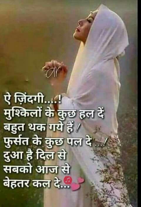 Pin by AnupamaNahar/Ranawat. on HIndi suvichar | Hindi ...