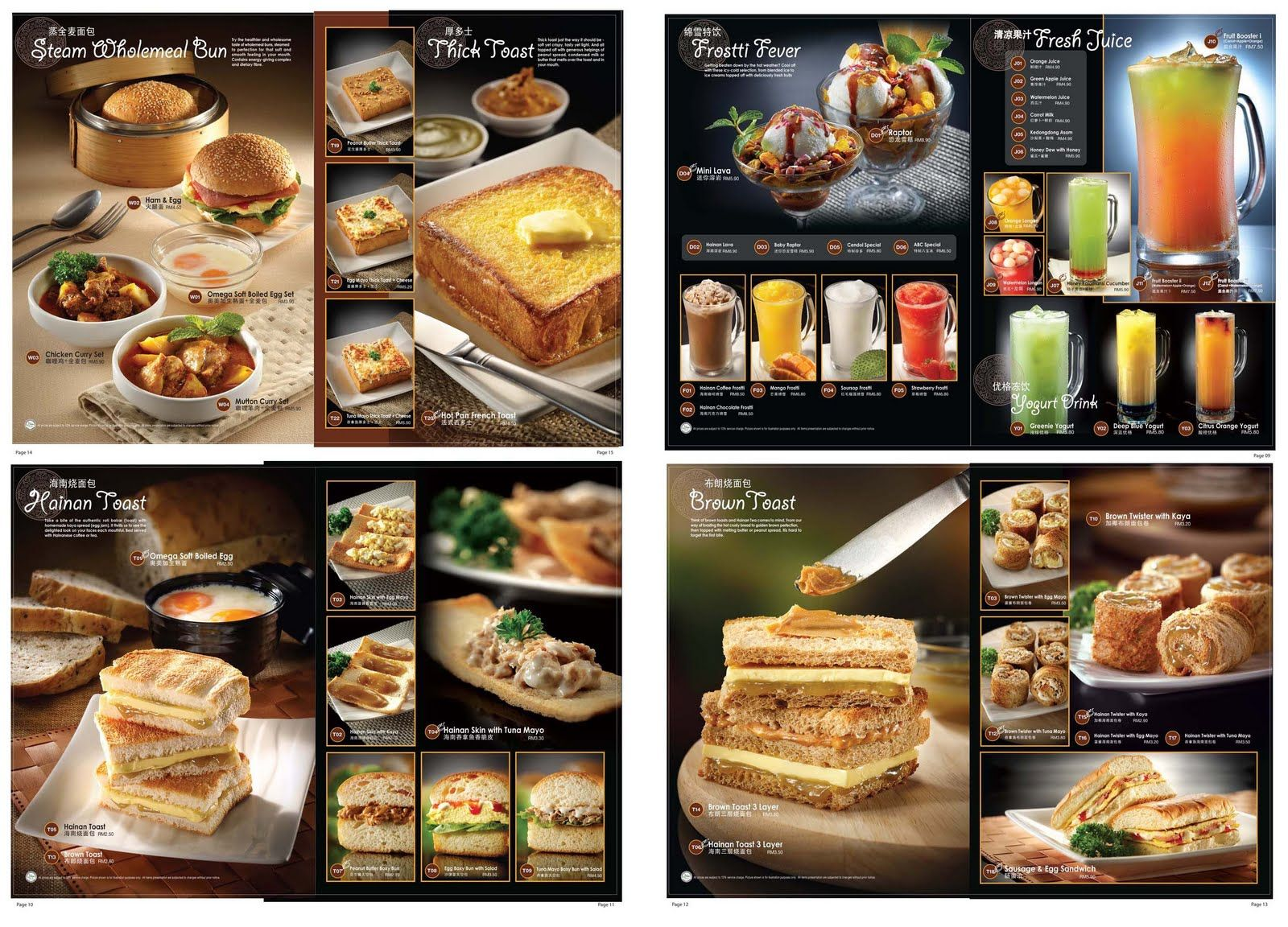 Menu Design Ideas 20 impressive restaurant menu designs Done This Design During 2010 August For Hainan Tea First Outlet At Pj It Consider Generation Menu Design That I Design For Them