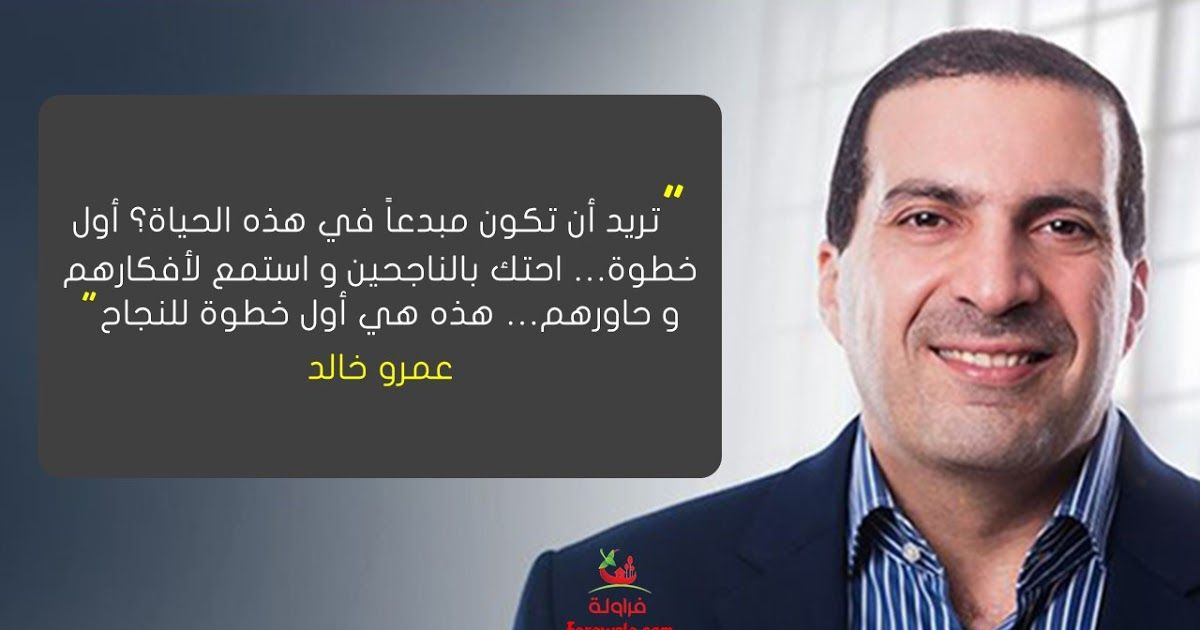 تعرفوا على أجمل أقوال عمرو خالد الداعية المشهور Beautiful Words Bear Wallpaper Words