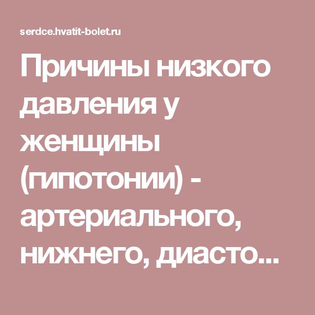 Причины низкого давления у женщины (гипотонии) - артериального ...