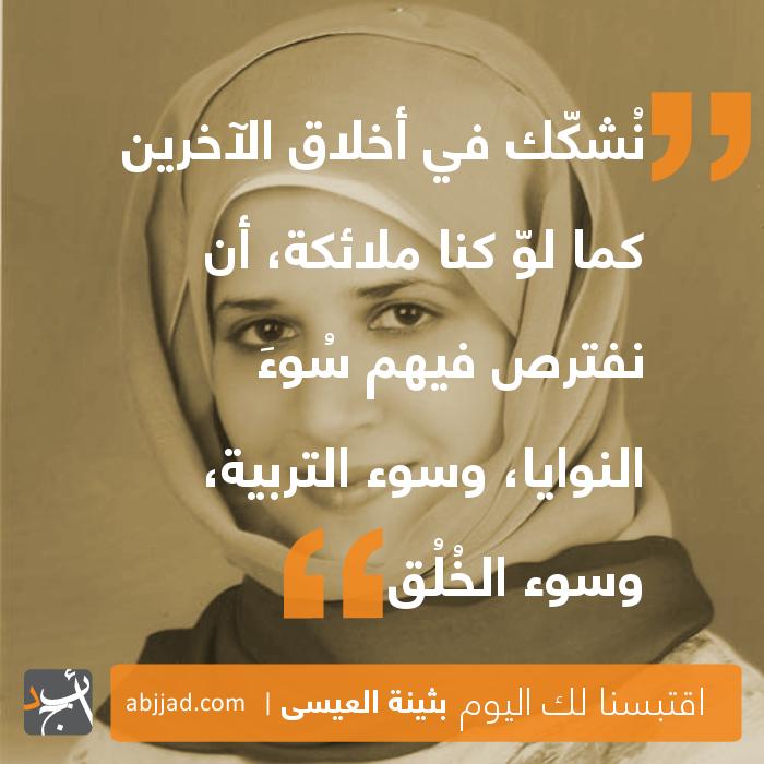 اقتبسنا لك اليوم من مكتبة أبجد. لمزيد من اقتباسات بثينة العيسى زوروا صفحة اقتباساتها على موقع أبجد