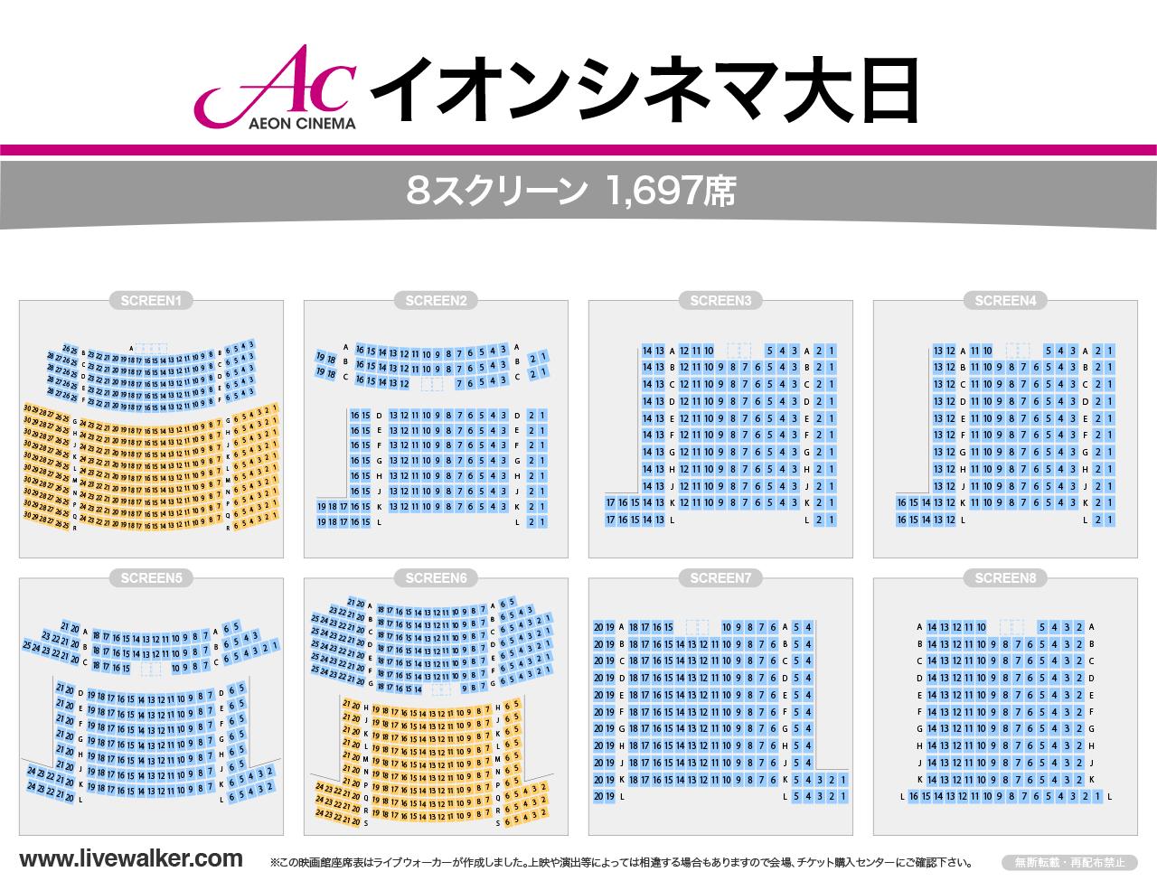 イオンシネマ大日 大阪府 守口市 Livewalker Com 2020 シネマ シネコン 映画館