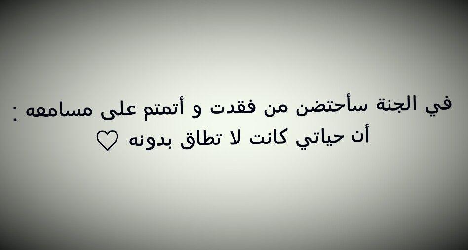 رحمك الله والدي Words Sayings Quotes