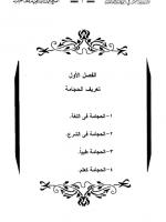 تحميل كتاب العلاج بالابر الصينية يتحدث كتاب العلاج بالابر الصينية عن كيفية علاج الأمراض من خلال الابر الصينية وهل ه Pdf Books Pdf Books Download Arabic Books
