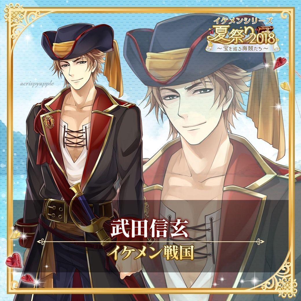 Ikemen Summer Festival 2018 Pirate Introduction Campaign