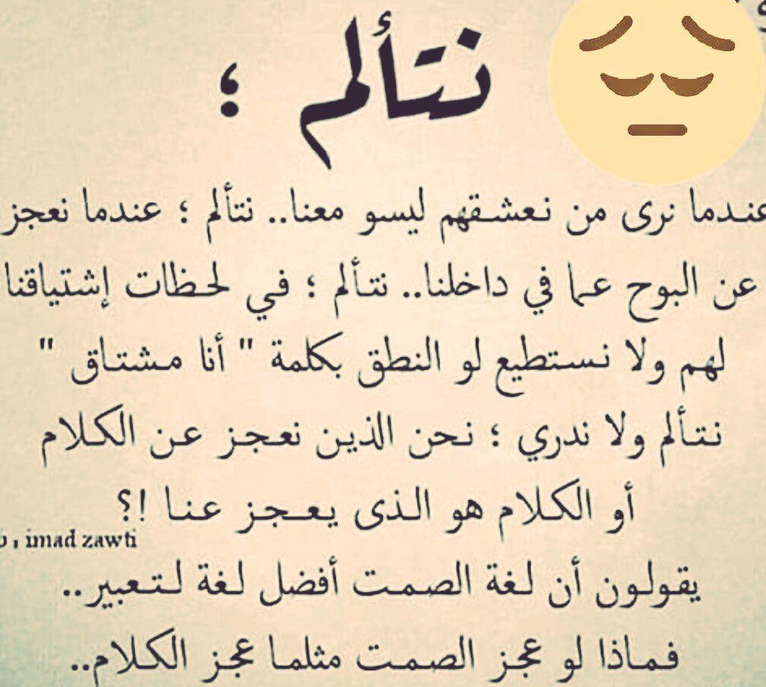 أنا مشتاق و أتألم Words Arabic Quotes Quotes