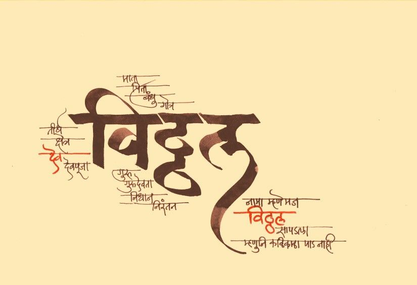 Best 25 marathi calligraphy ideas on pinterest marathi for Tattoo classes online free