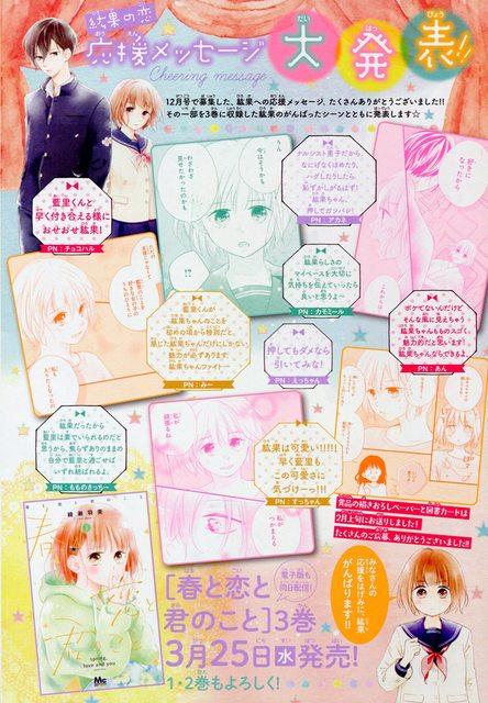 春と恋と君のこと 紘果の恋応援メッセージ 大発表 お気に召すまま 星子 漫画雑誌