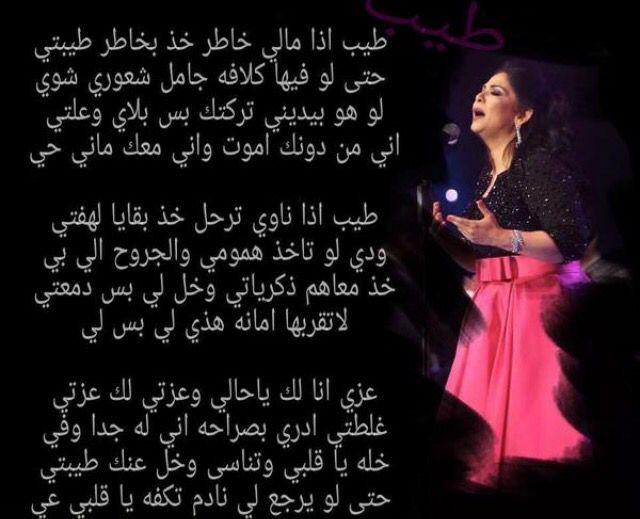 نوال الكويتية Love Words Songs Qoutes