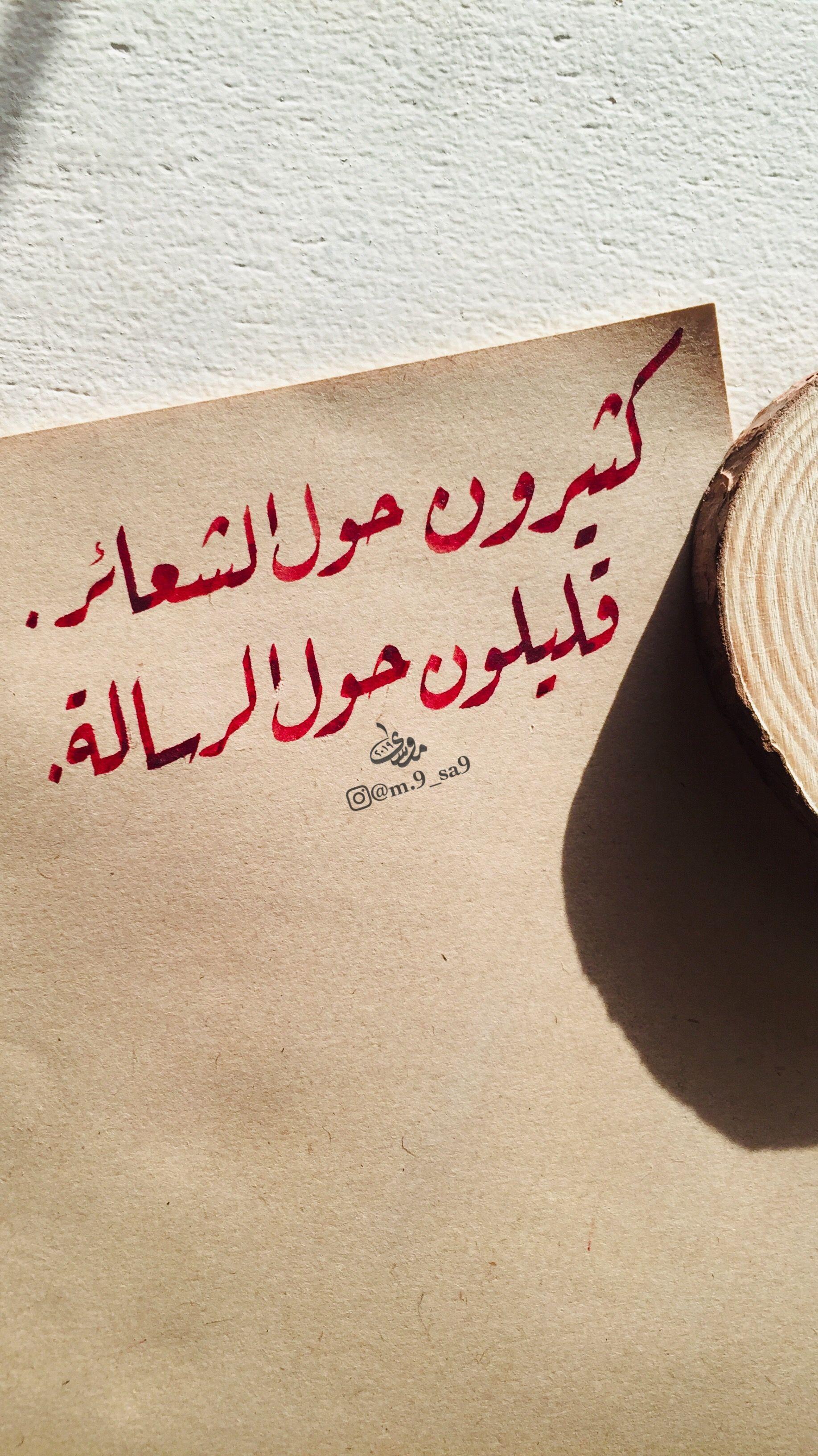 Calligraphy Lifequotes Calligraphyart Art اقوال Artwork Quotes حكم Arabiccalligraphy Poetryquotes ر Wisdom Quotes Life Arabic Quotes Words Quotes