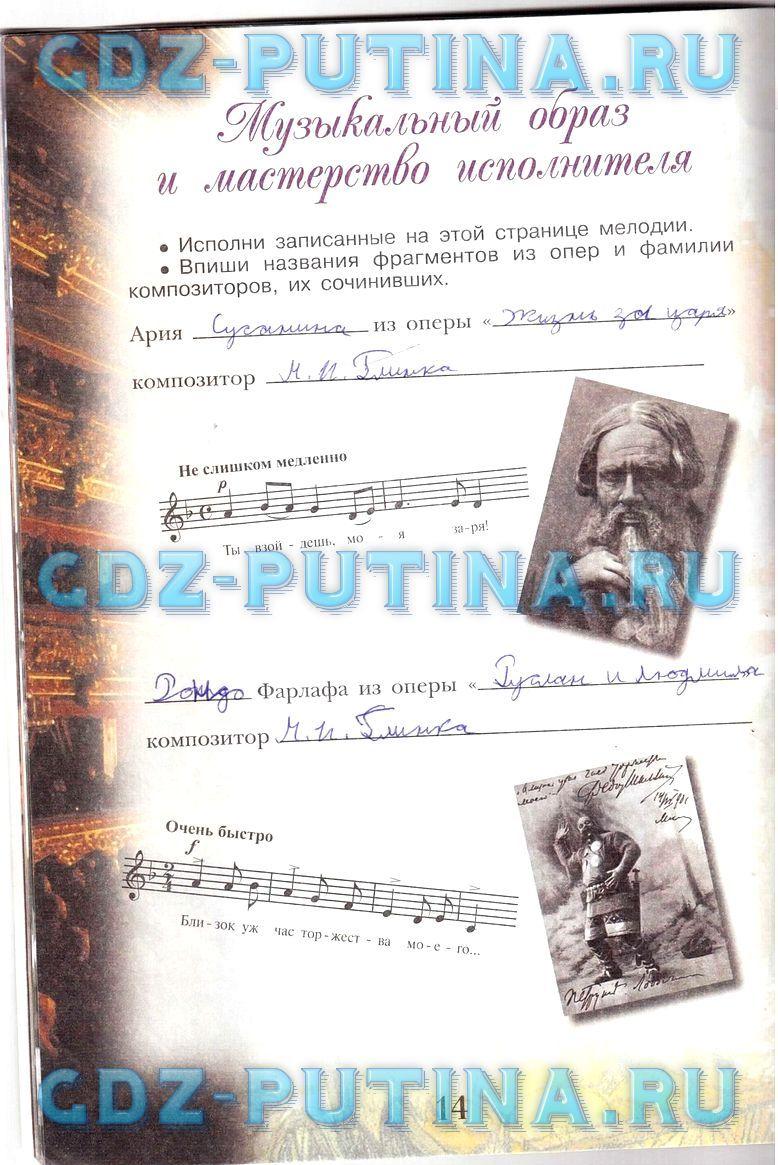Музыка 6 класс гдз учебник