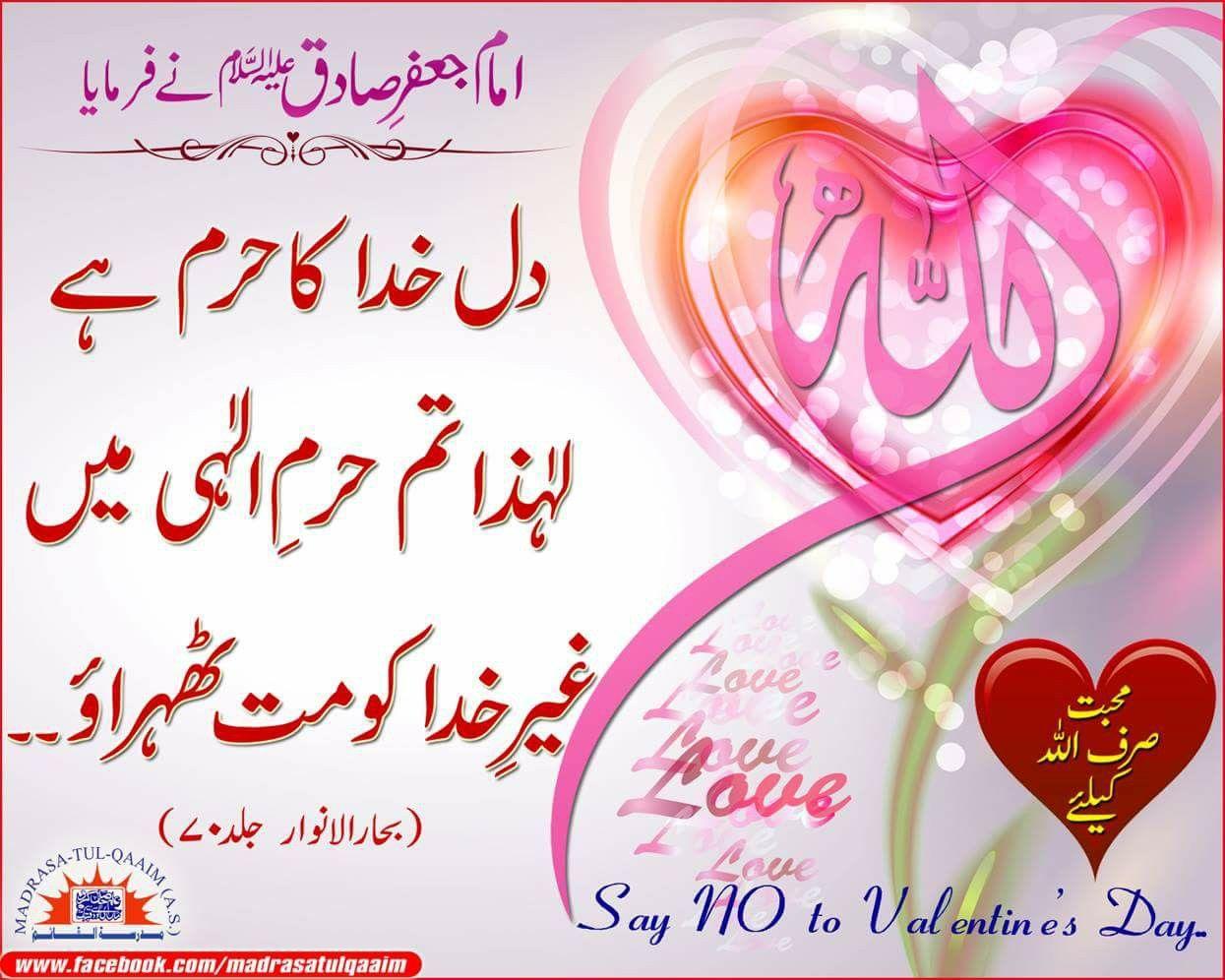 Pin by Salina Hsn on Imam Jafar e Sadeq(a.s)   Islam ...