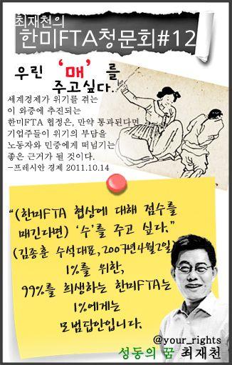 최재천의 한미FTA 청문회 #12