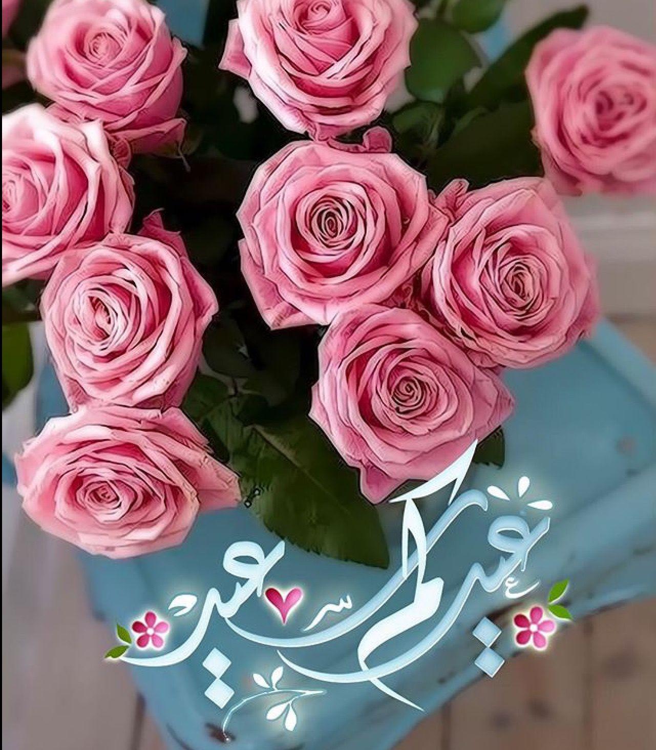 Pin By Nehal On رمضان كريم Eid Greetings Happy Eid Eid Mubarik