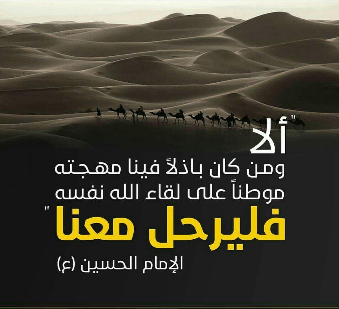 من خطبة الامام الحسين بن علي عليه السلام قبل الرحيل الى كربلاء Islamic Posters Islamic Art Calligraphy Quotations