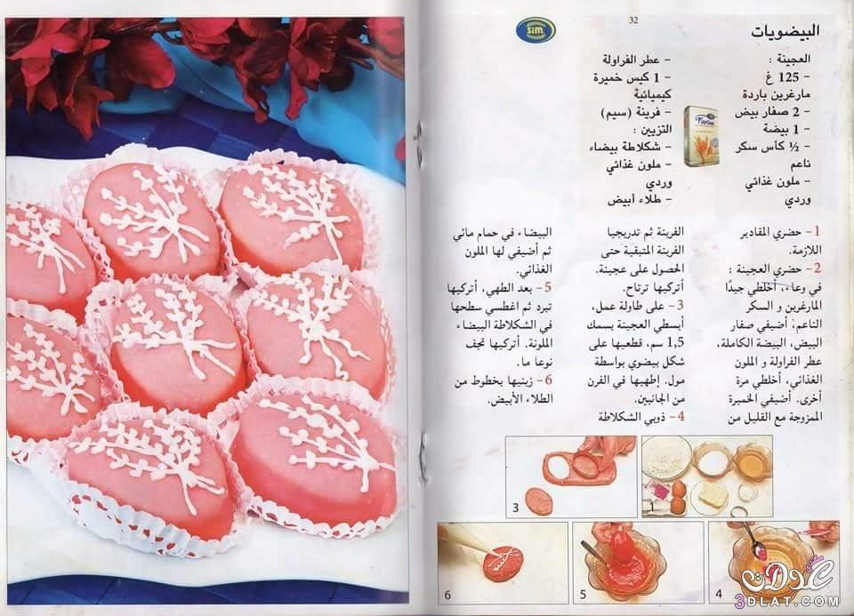 حلويات جزائرية Food And Drink Cooking Recipes Bullet Journal