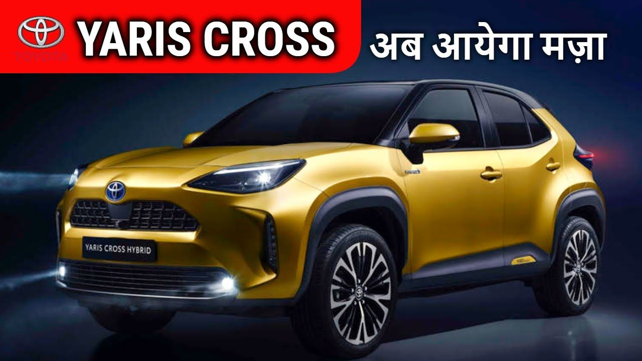 New Toyota Yaris Cross India 2020 Engine Features And Launch