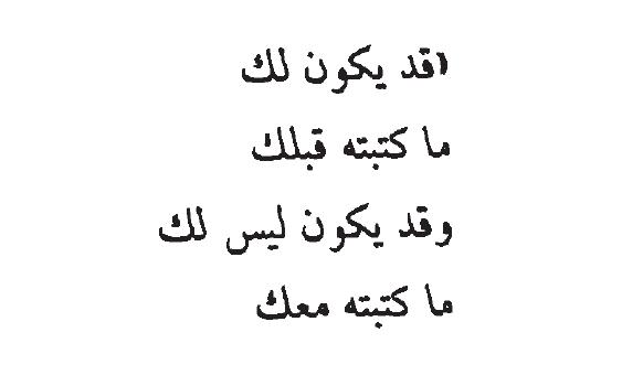 رواية لحظات لا غير لـ فاتحة مرشيد Books Arabic Calligraphy Real