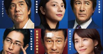 Kioku Ni Gozaimasen 2019 Director Koki Mitani Writer Koki Mitani Stars Kiichi Nakai Dean Fujioka Yuriko Ishida Genre Box Office Movie Box Office Fujioka