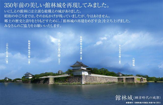 館林城の再建をめざす会 | 城, トップページ