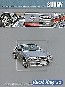 Nissan Sunny с 1998 года выпуска. Руководство по эксплуатации, устройство, техническое обслуживание, ремонт