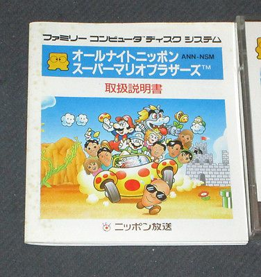 Up All Night Nippon Super Mario Bros Complete Rare Tested Works Famicom Disc