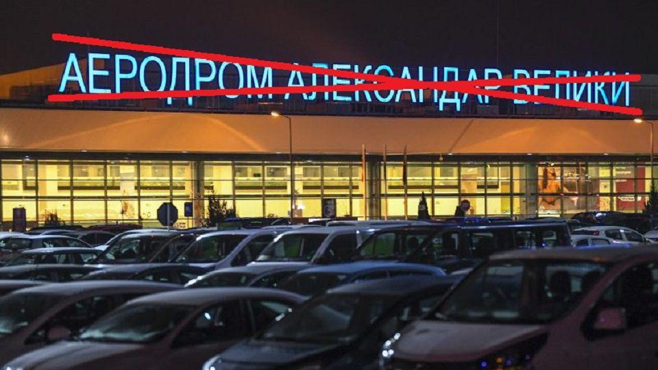 Offiziell Alexander The Great Airport Geschichte