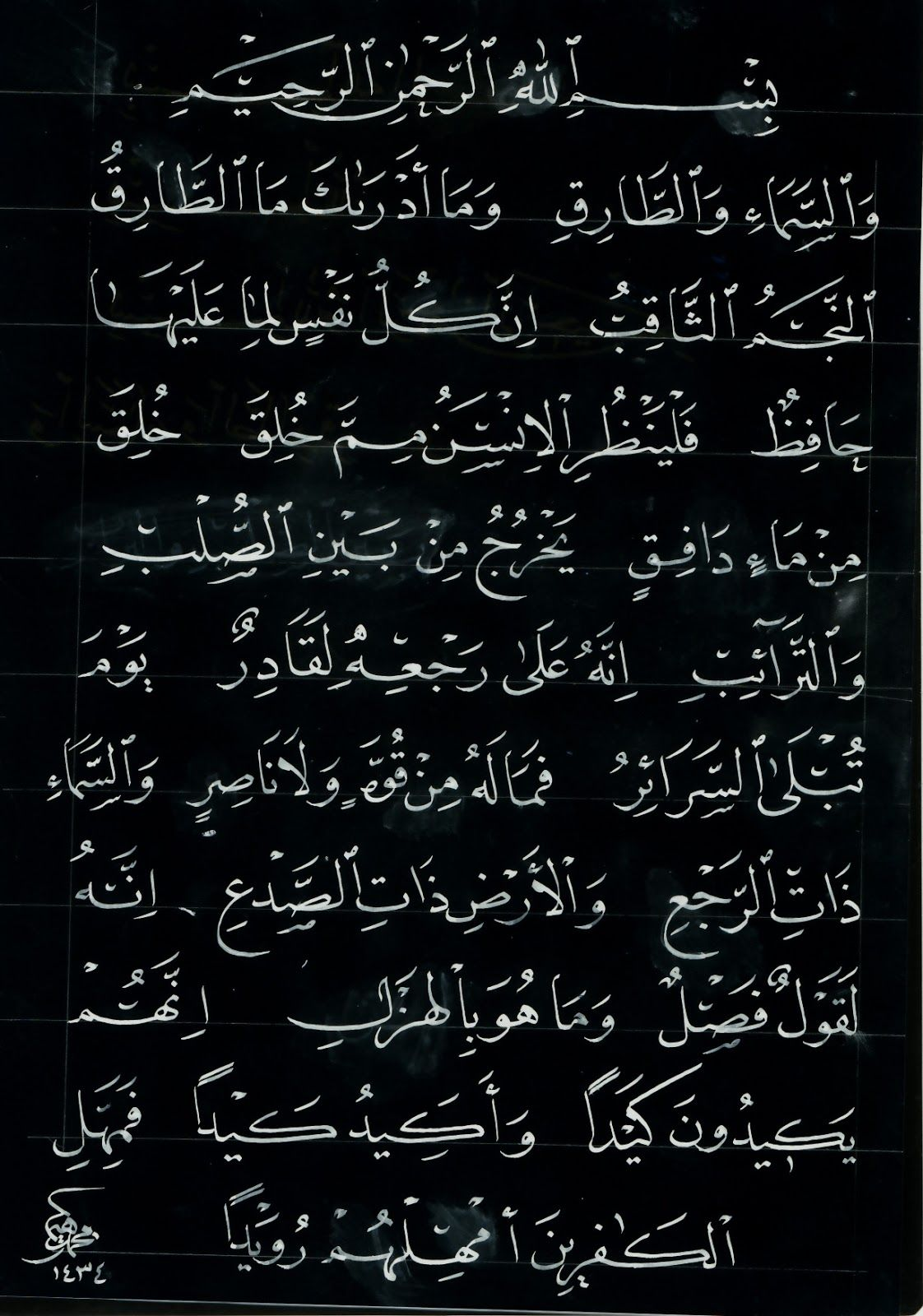 سورة الطارق Calligraphy Art Islamic Calligraphy Afghan Quotes