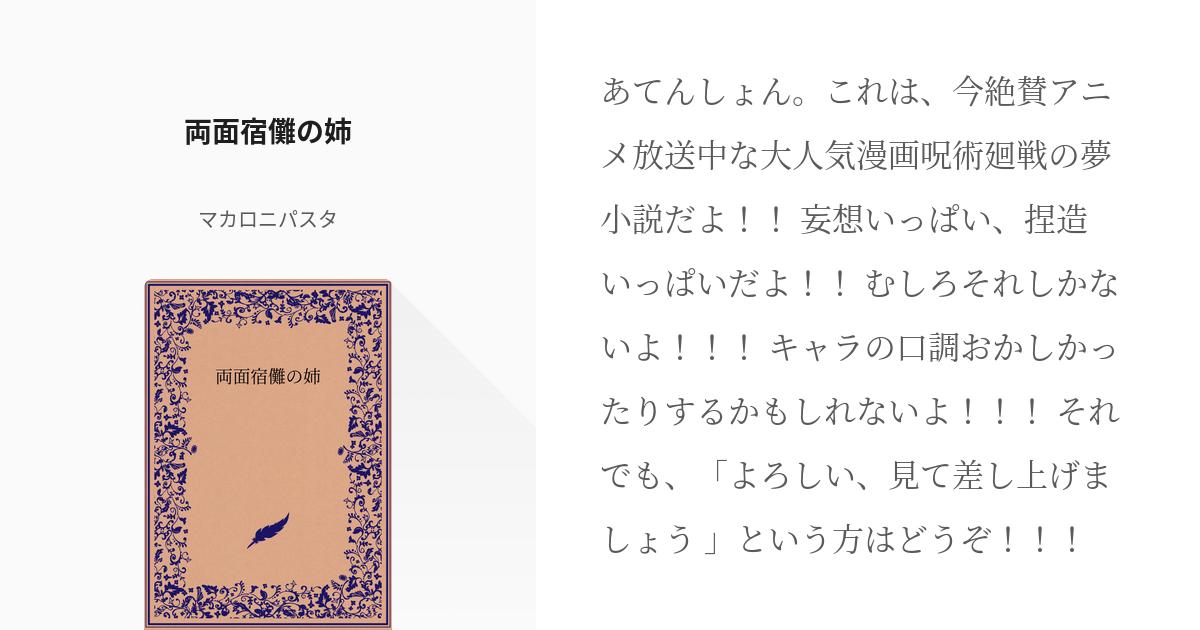 廻 小説 pixiv 戦 夢 呪術