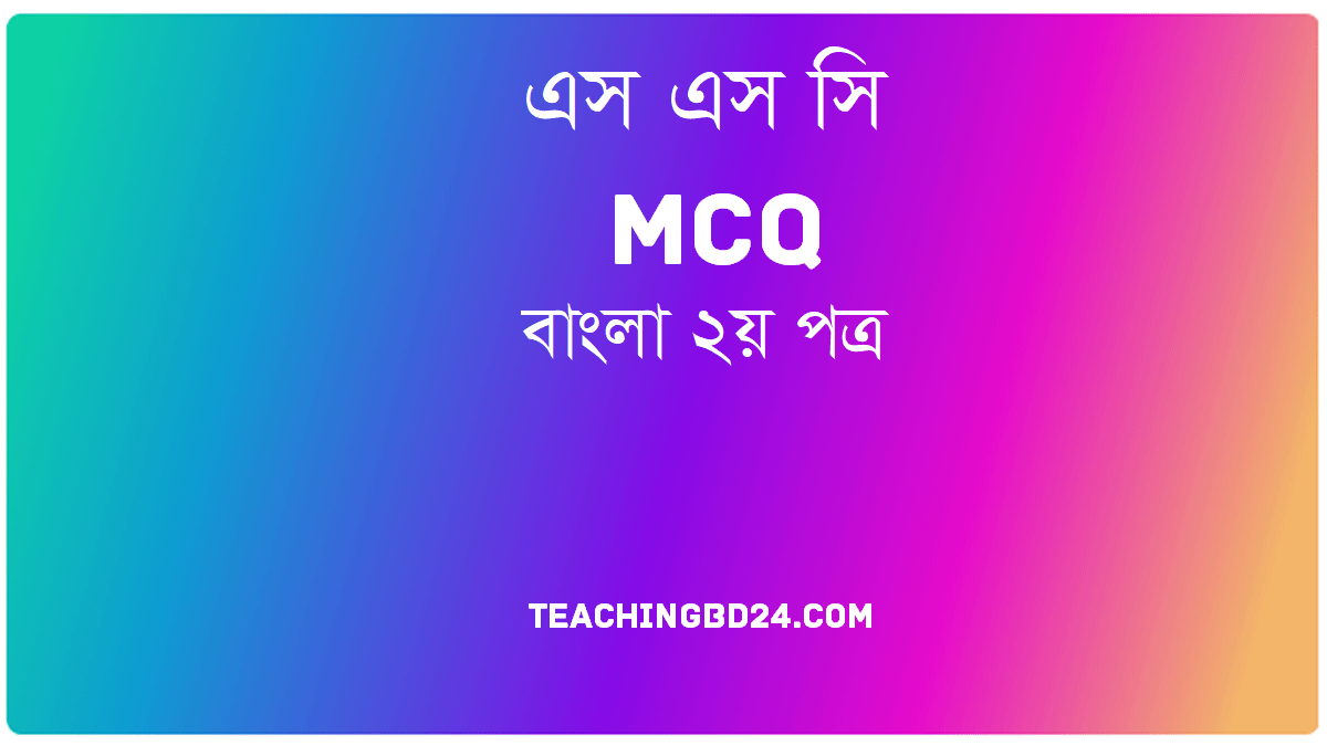 Ssc Bangla 2nd Paper Mcq Question With Answer 2020 This Or That Questions Question And Answer Mcq