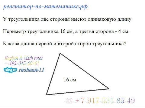 Как решить задачу по математике в треугольнике примеры решение задач с помощью уравнений 6 класс