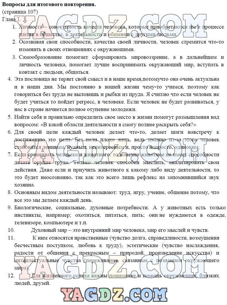 Гдз по обществознанию 9 класс кравченко ответы на вопросы