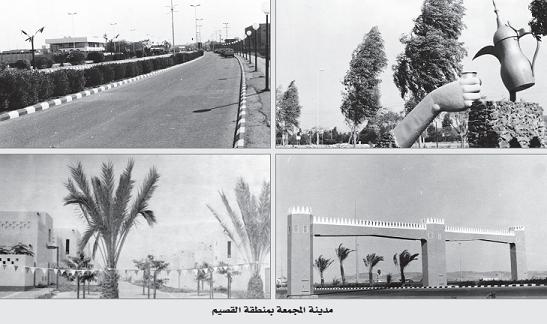 مدينة المجمعة بمنطقة القصيم صور من التاريخ صحيفة البلاد السعودية البلاد زمان Albiladdaily Photo Wall Photo Frame