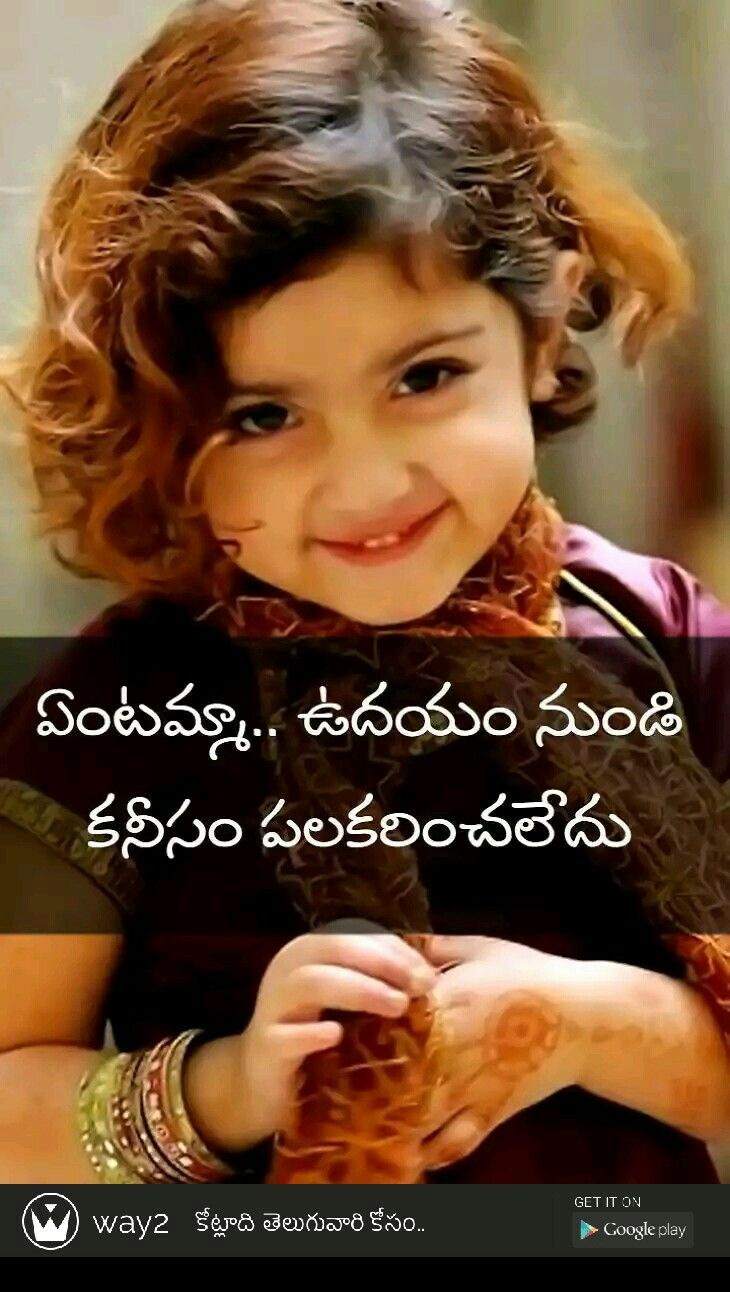 Pin By Rajukaranam On Friendship Love Quotes In Telugu Funny Girl Quotes Love Picture Quotes