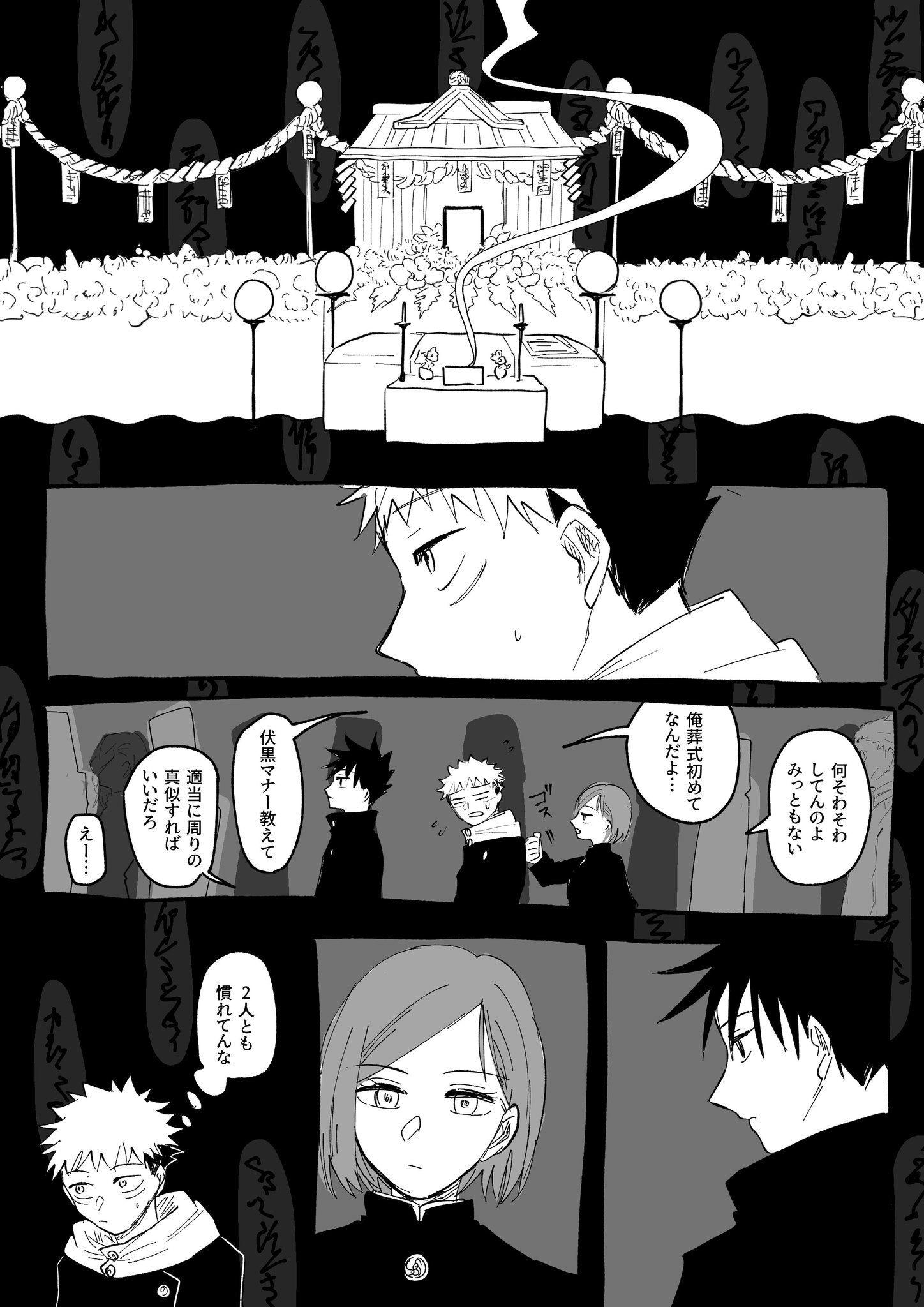 みねお on twitter manga emo boys art