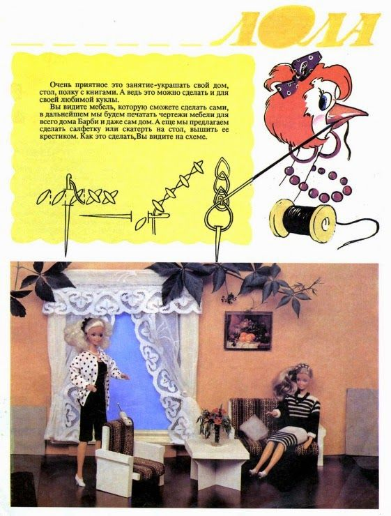 Herbie's Doll Sewing, Knitting & Crochet Pattern Collection: Barbie size doll furniture