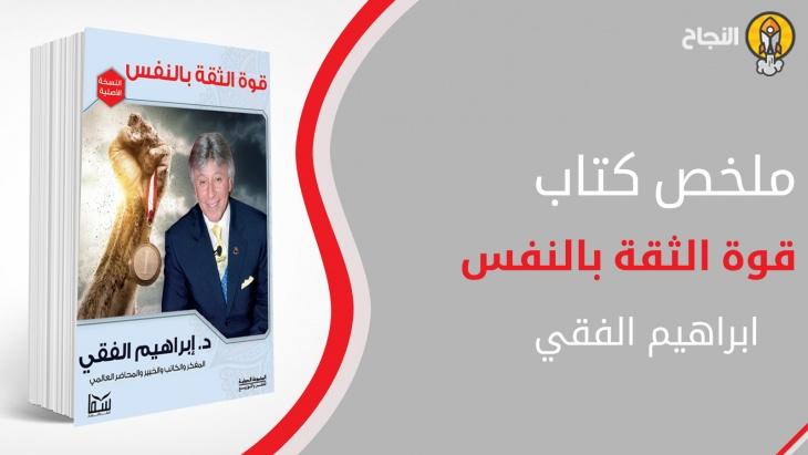 ملخص كتاب قوة الثقة بالنفس للدكتور ابراهيم الفقي Books Oga Incoming Call Screenshot