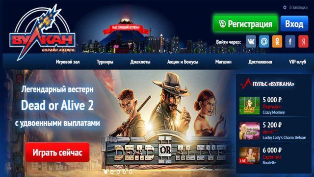 Как выигрывать казино вулкан играть в кости покер онлайн бесплатно без регистрации на русском