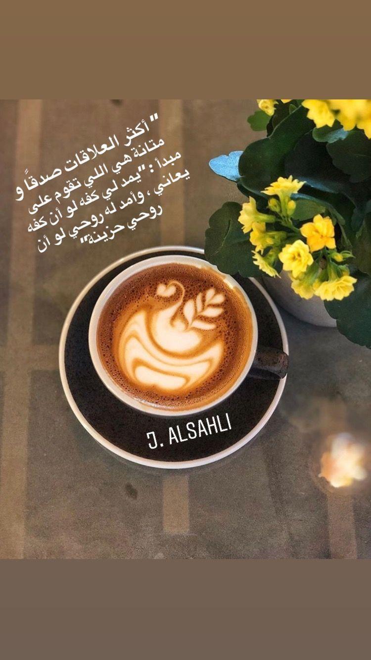 Pin By Al Sahli On شعر Food Latte Drinks