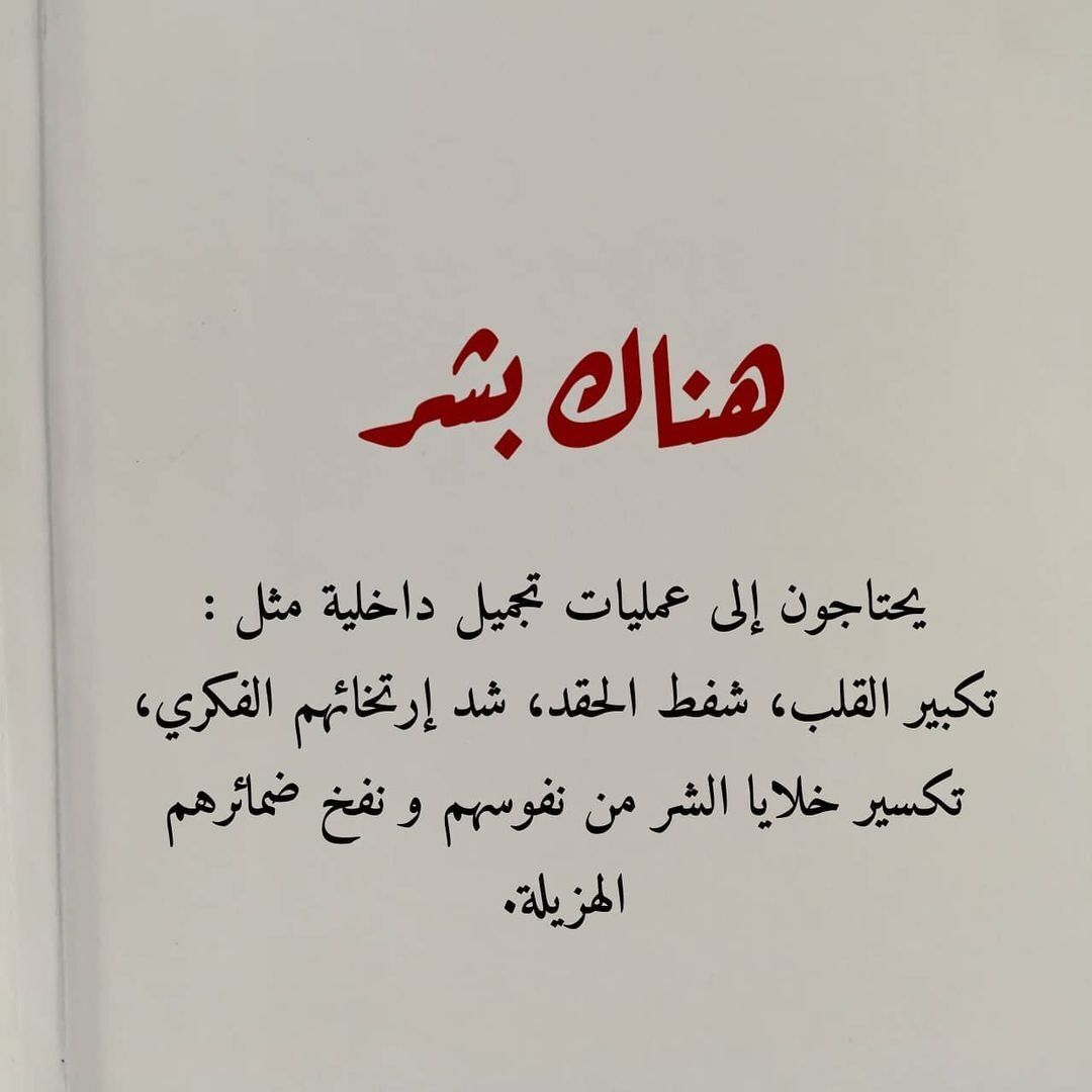 Pin By ظبيانيه On اقتباسات اعجبتني In 2021 Arabic Calligraphy Calligraphy