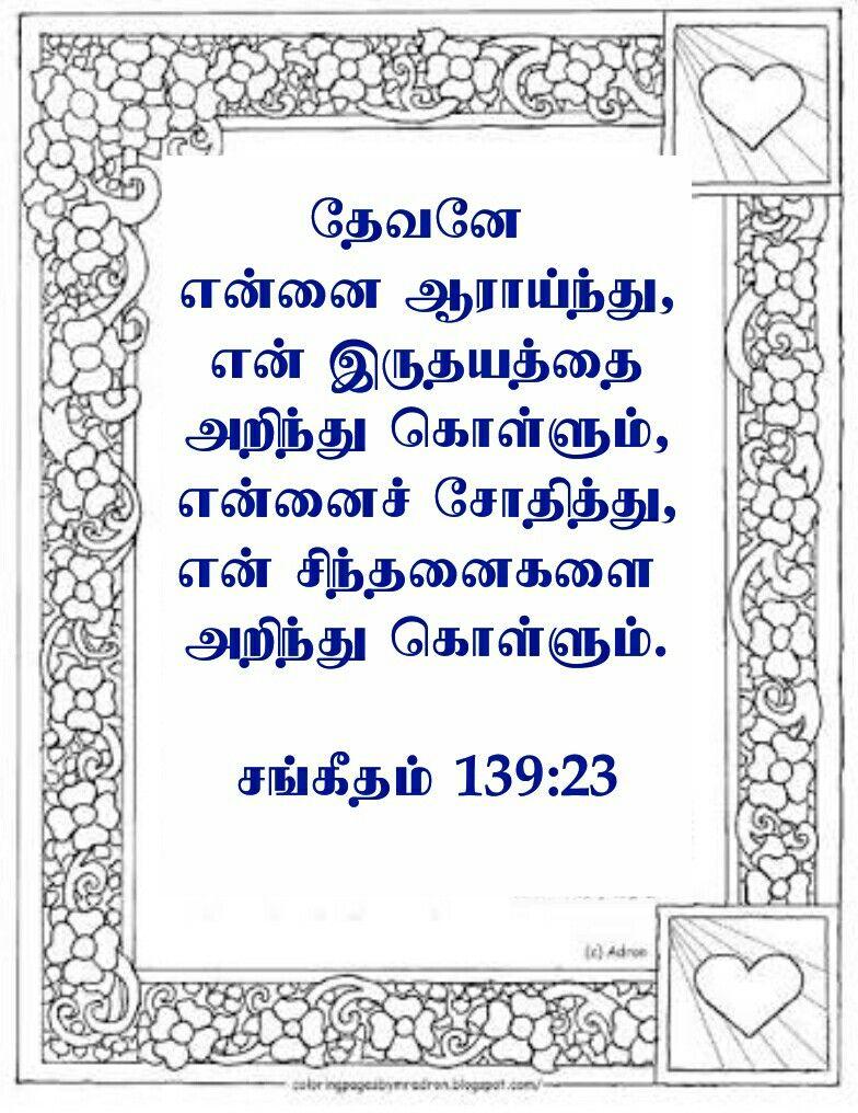 Bible Words Verses Quotes Jesus Wallpaper Tamil Trust God Studies Study Scripture