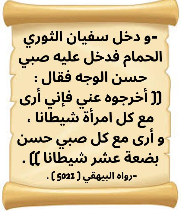Pin By الدعوة إلى الله On أحديث نبوية شريفة عن اللوطيون و المخنثين من الرجال Arabic Calligraphy Calligraphy