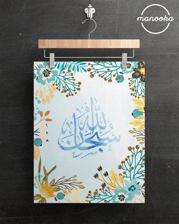 Subhanallah Arabic Calligraphy Floral Quote Watercolor