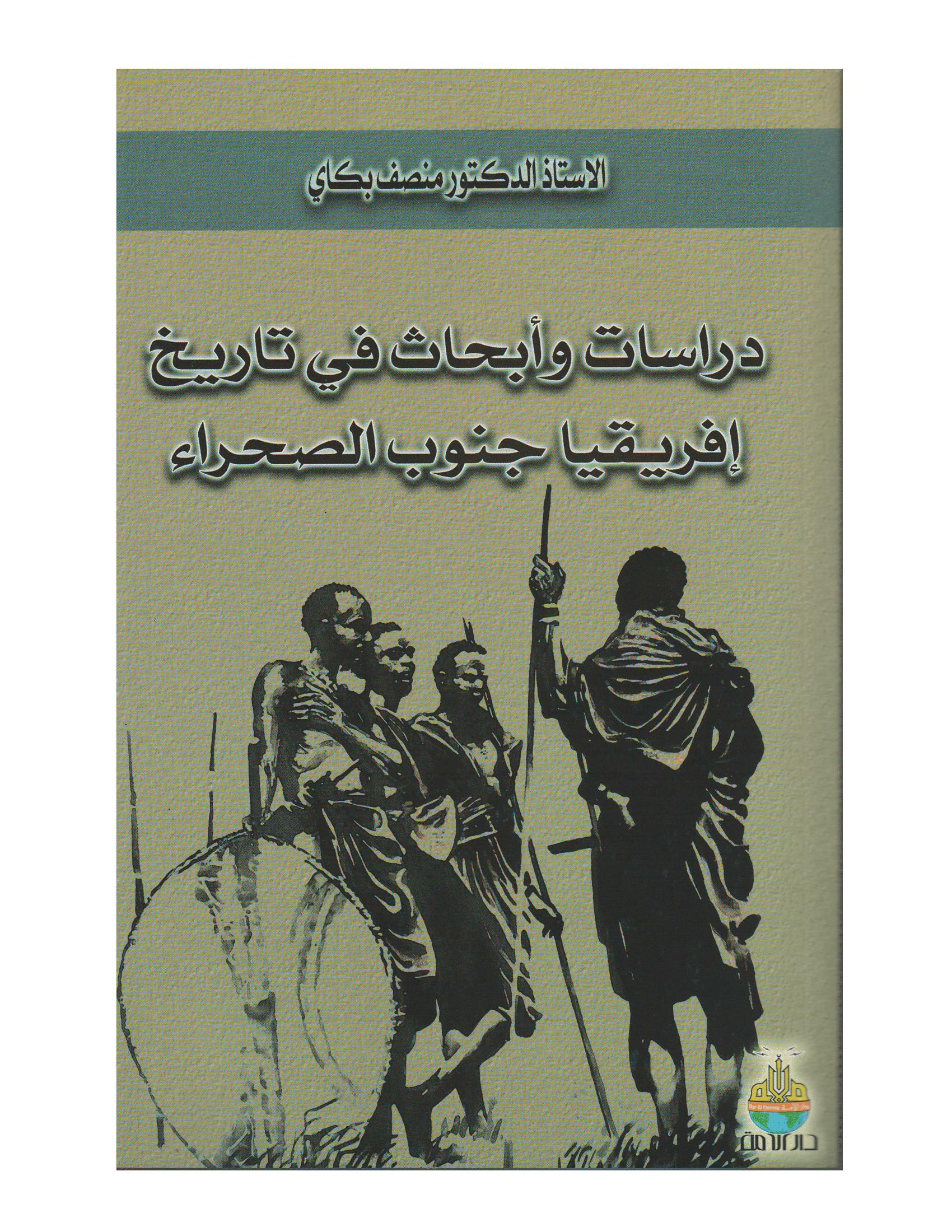 صدور كتاب جديد للبروفيسور منصف بكاي مدير مخبر دراسات إفريقية جامعة الجزائر2 بعنوان دراسات و أبحاث في تاريخ إفريقيا جنوب الصحراء Baseball Cards History Cards