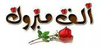 الف مبروك Islamic Art Calligraphy Calligraphy Art Islamic